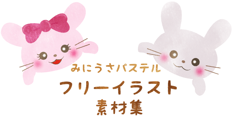 みにうさパステル〜フリーイラスト素材〜